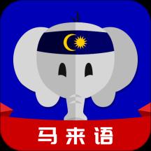 马来语学习Appv1.0 安卓版