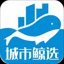 城市鲸选v.0.0.14 安卓版