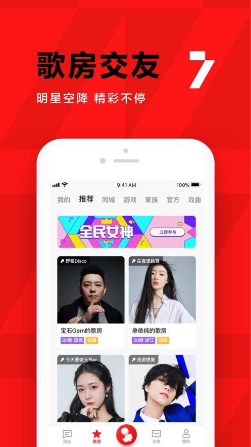 全民K歌iphone/ipad版下载v7.21.45 官方版