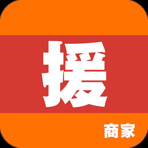 家援车援商家v1.0.3 安卓版