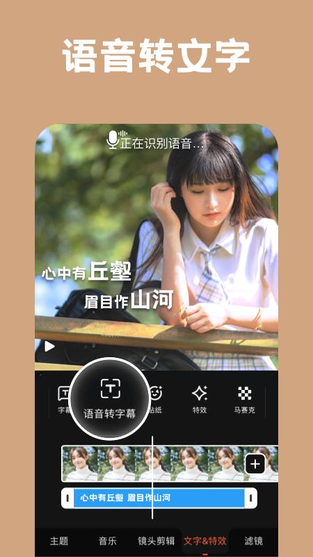 小影视频制作软件v8.9.1 安卓版