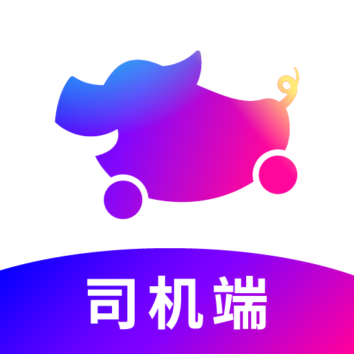 花小猪司机端app苹果版