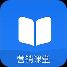 营销课堂v1.0.17 安卓版