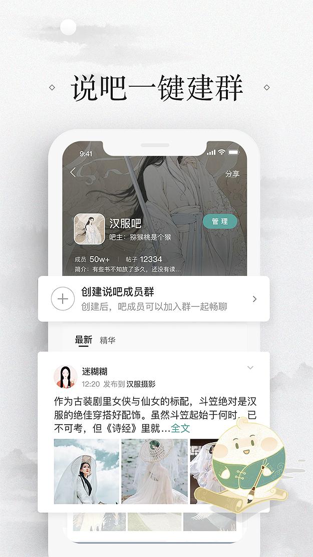易信app官方下载v8.1.1 安卓版