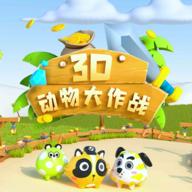3D动物大作战v1.0.6 安卓版