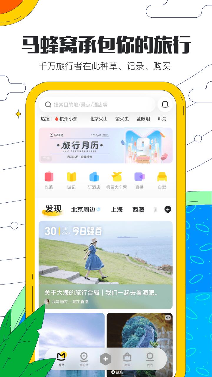 马蜂窝旅游appv10.4.9 安卓版