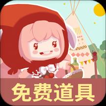 迷你营地领皮肤appv1.55 官方版