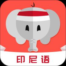 印尼语学习v1.0 安卓版