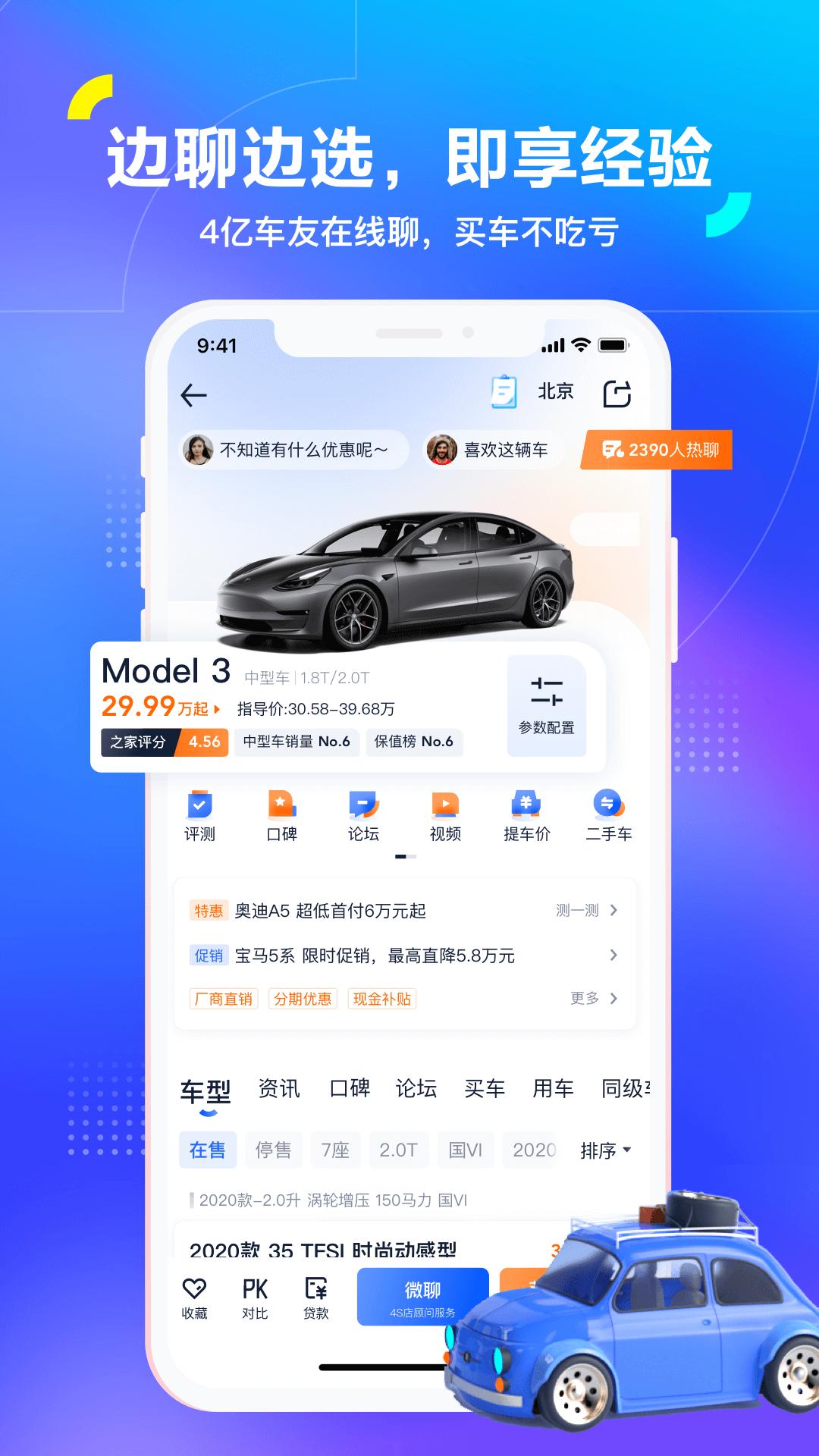2021汽车之家官方版v11.6.1 安卓版