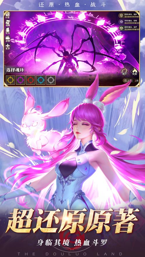 斗�_大�武魂�X醒iOS版v4.7 官方版