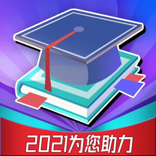 高考志愿直通车appv3.0 安卓版