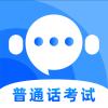 普通话测试题库appv2.0.3 安卓版