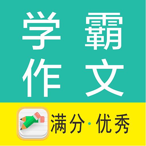 学霸优秀作文大全app