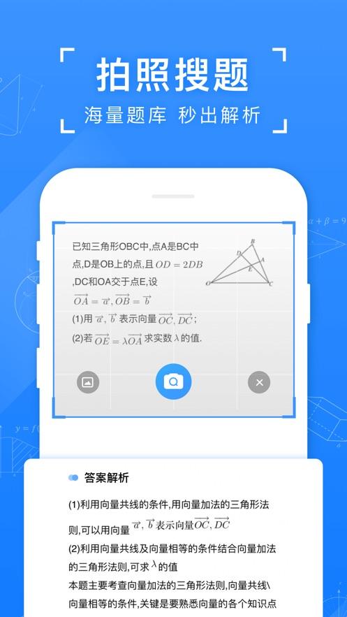 小猿搜题iPhone版v10.29.1 官方版