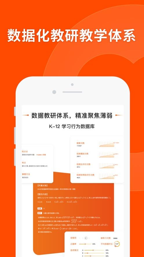 猿辅导ios版v7.32.0 iphone/ipad版本