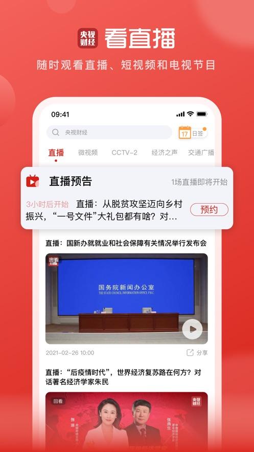 央视财经APP下载IOS版v8.1.2  iPhone版