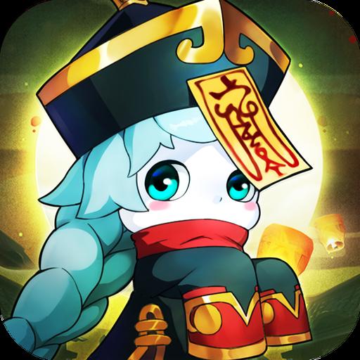 鬼谷传说游戏v3.2.8 官方版