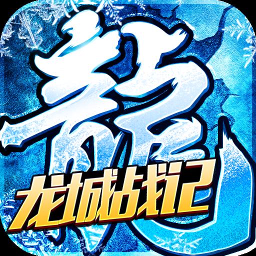 龙城战记v1.0.1 安卓版