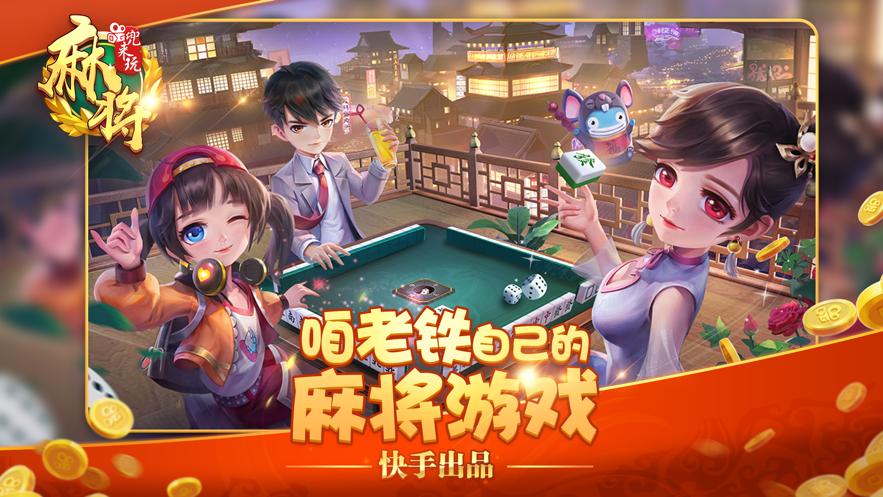兜来玩麻将游戏iOS版v1.4.0 官方版