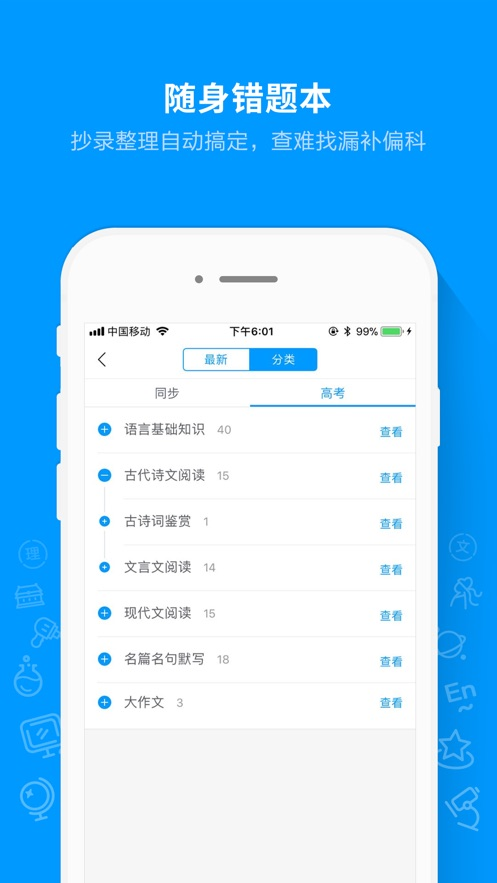 猿题库ios版v9.18.1 iPhone版