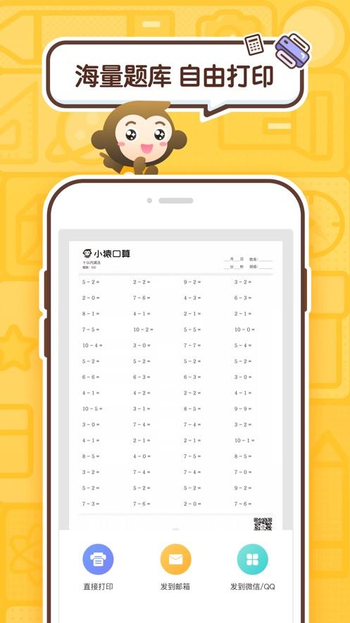 小猿口算ios下载v3.14.0 最新版