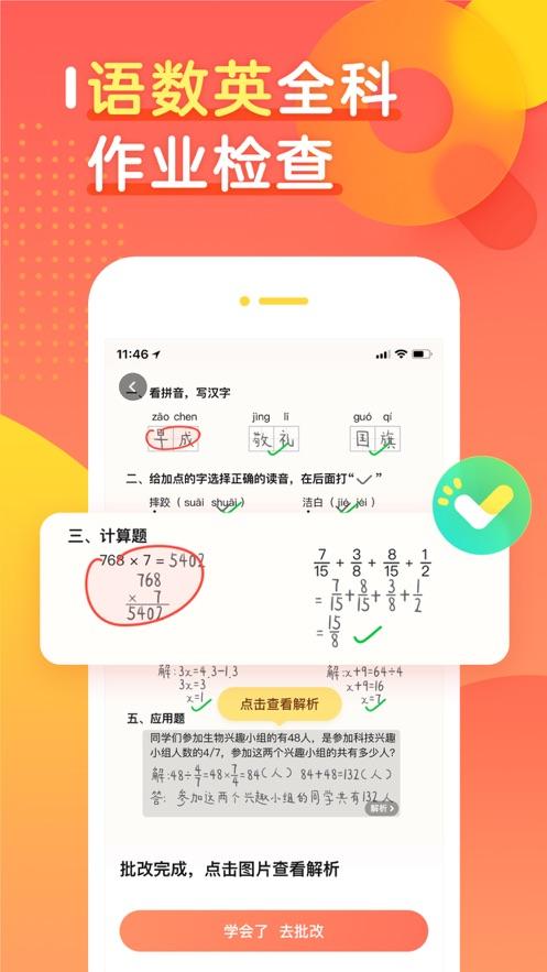 作业帮口算app苹果版v5.9.6 最新版