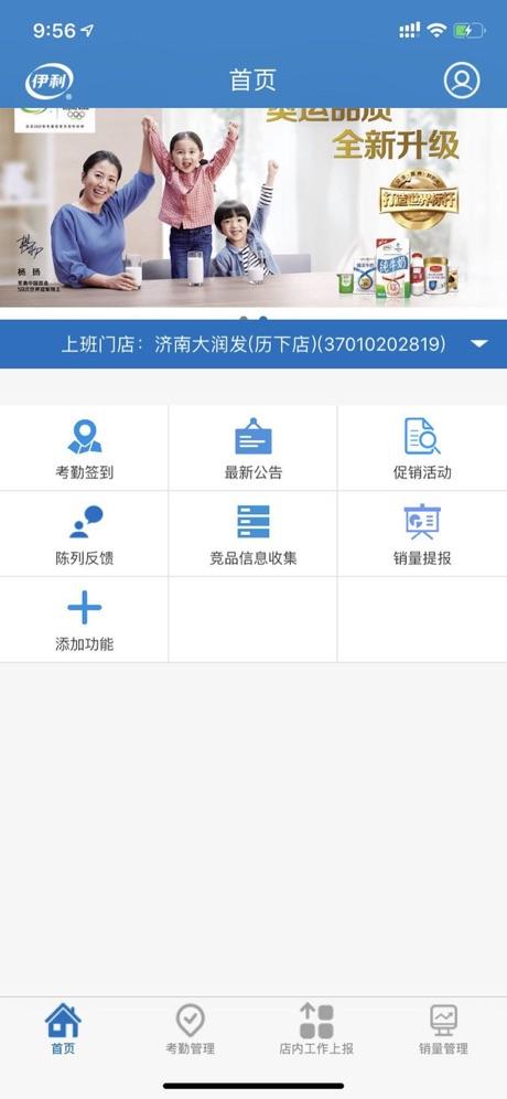 液奶门店管家app苹果版v2.7 最新版