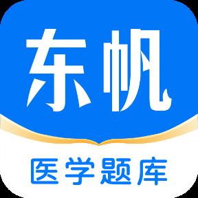 东帆题库appv1.1 官方版