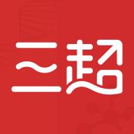 三超appv1.0.2 最新版