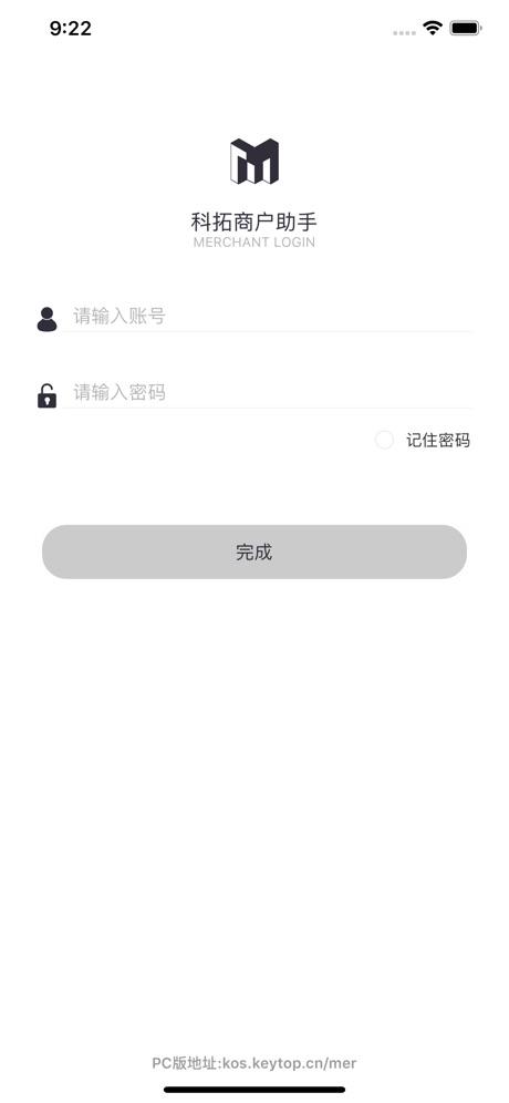 科拓商户助手苹果版v1.3.2 IOS版