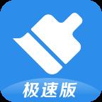 360清理大师极速版appv101.5.5 安卓版