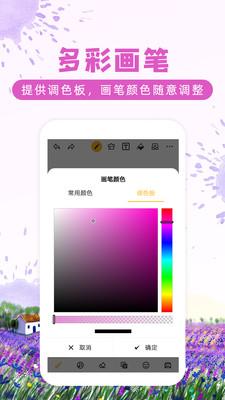 涂鸦画图v8.0.9 安卓版