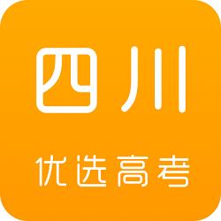 四川优选高考appv1.6.8 最新版