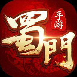 蜀门手游v1.97 安卓版