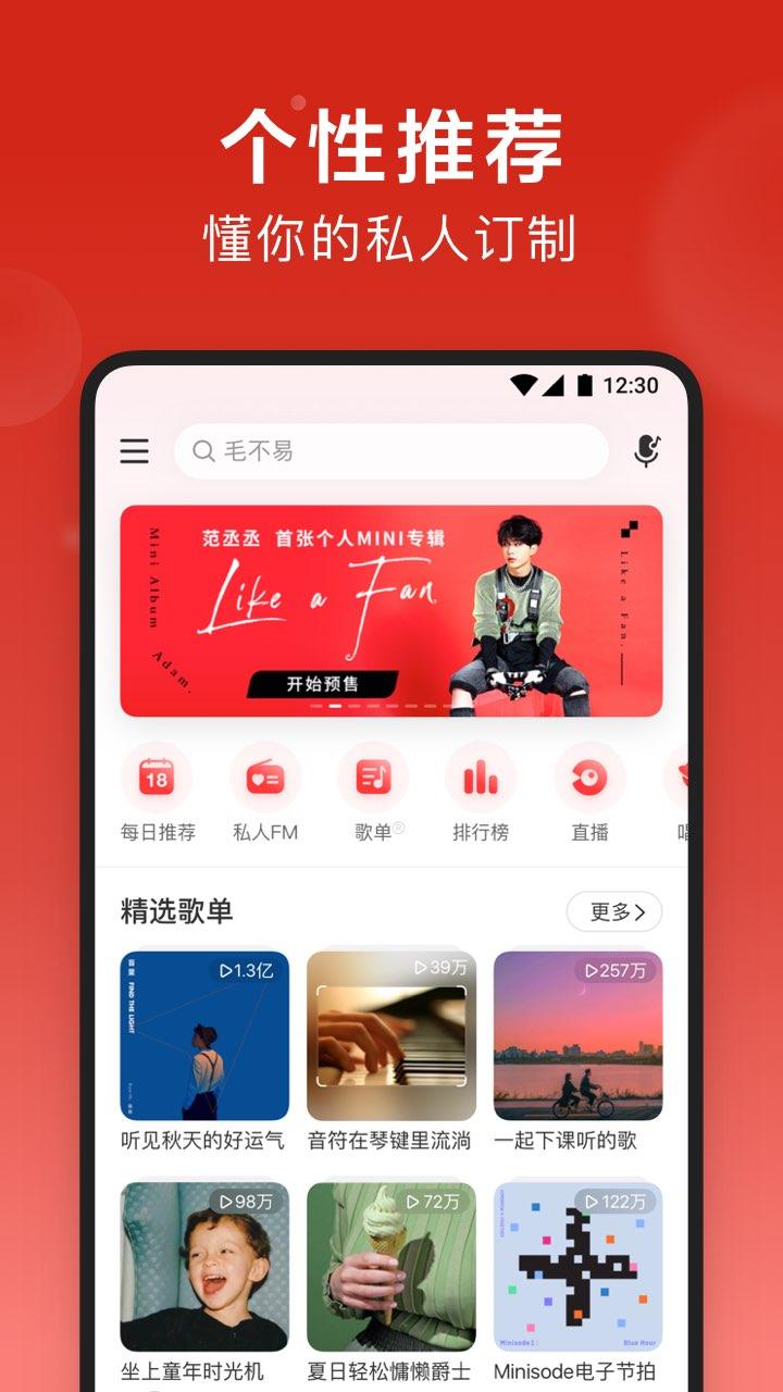 网易云音乐appv8.2.32 安卓版