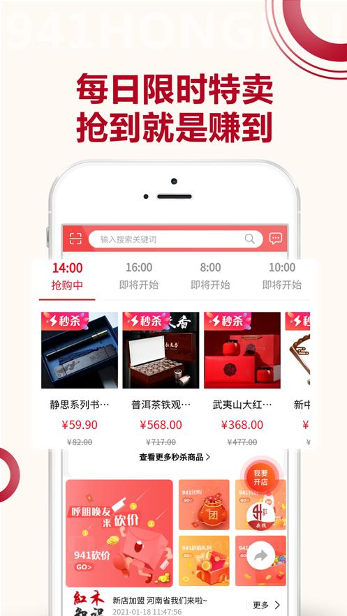 941红木家具appv2.4.7 最新版