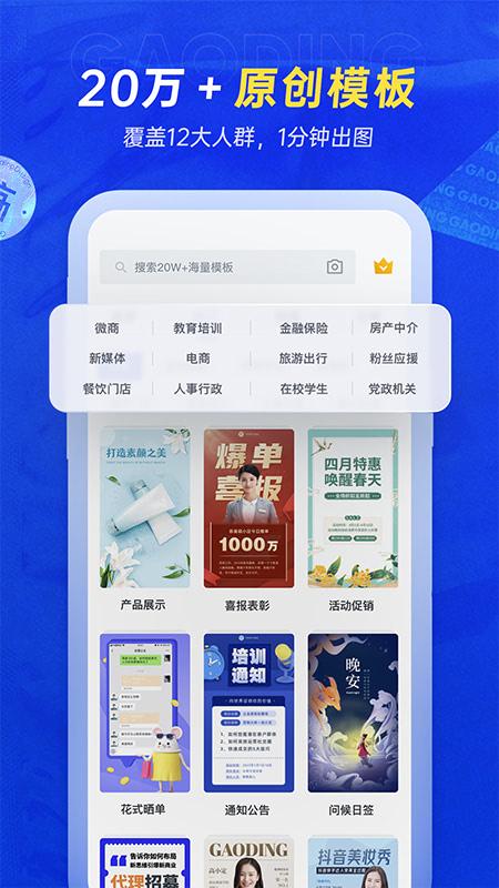稿定设计appv4.4.13 安卓最新版