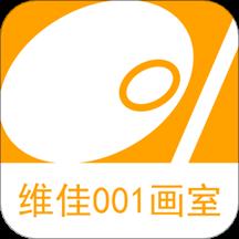 维佳001画室v3.1.8 安卓版
