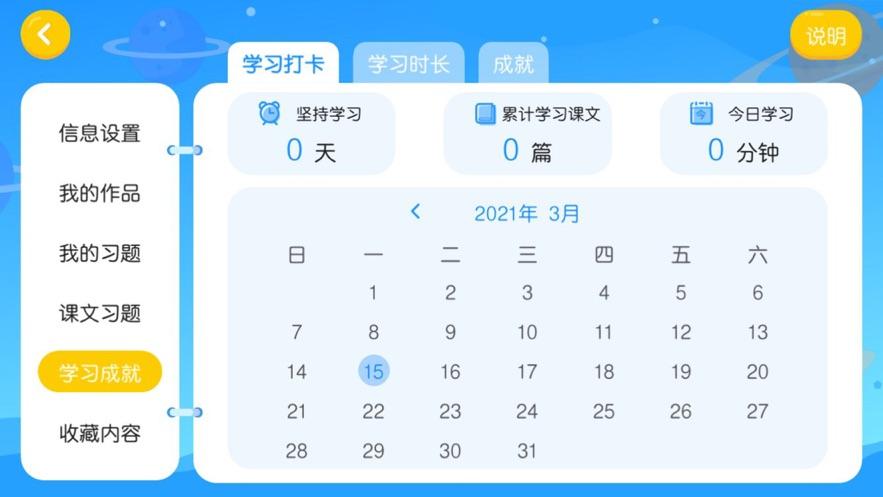 爱说英语appv4.3.7.145542 最新版