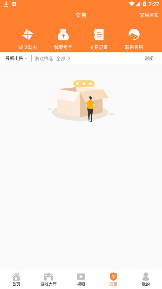 畅飞游盒appv1.3 安卓版