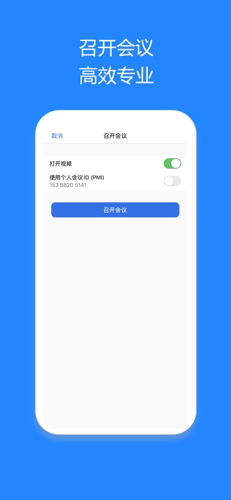 盟畅云会议IOS客户端v5.2.3 iphone/ipad版