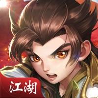 江湖重启手游iOS版v1.0.1 官方版