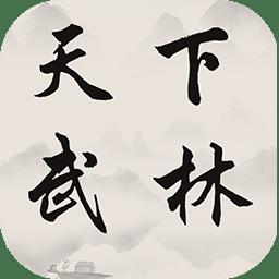 天下武林游戏v1.0.0 官方版