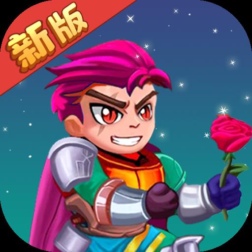 救救骑士与公主v1.0 最新版