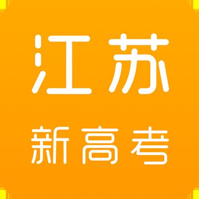 江苏新高考appv1.6.8 最新版