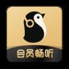 企鹅FM官方正版