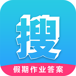 假期作业答案appv1.0 手机版
