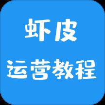 虾皮运营教程Appv1.0.0 安卓版