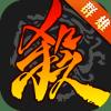 三国杀移动版官方版v3.9.5.1 安卓版