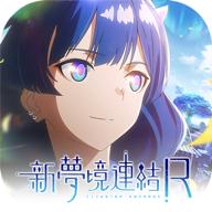 新梦境连结Rv1.0.4 安卓版